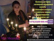 Ясновидящая Диана Леонидовна Поиск пропавших людей