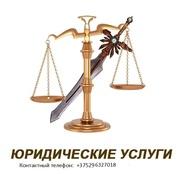 Юридические услуги в Беларуссии.Взыскание долгов. Розыск должников