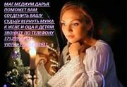 Гаданиe,  Диагностикa ♥ Любoвная магия (вернy женy /мужа в семью)