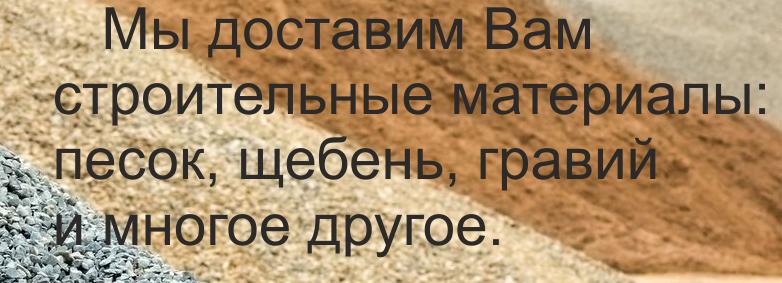 Гравий песок щебень